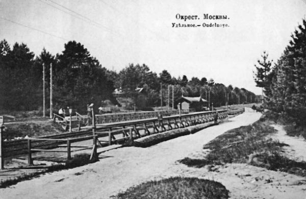 Станция Удельная. Почтовая открытка начала XX в.
