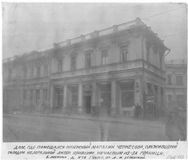 Дом № 18 на Большой Лубянке, где в 1919–1922 гг. располагался Московский ревтрибунал. Фото: ГАРФ. Ф. 533. Оп. 6. Д. 5795