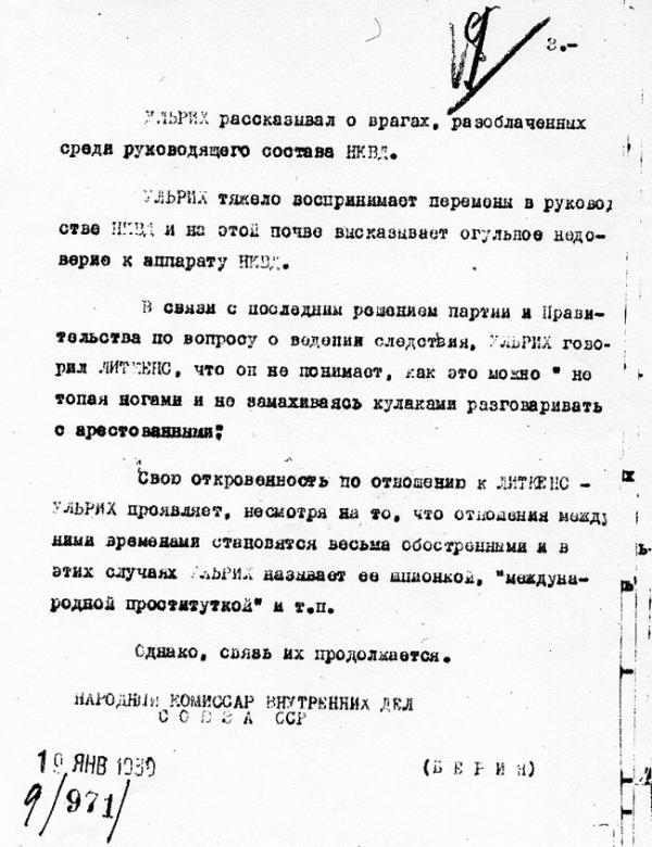 Донос Л.П. Берии на председателя ВК ВС В. Ульриха
