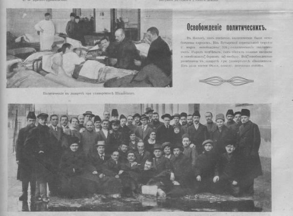 Освобождение политических // Искра. 1917. 26 марта (№12)