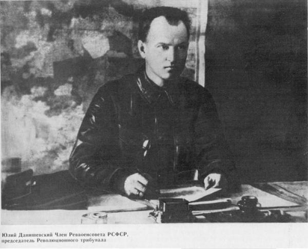 Карл Юлий Христианович Данишевский, первый председатель Военно-революционного трибунала при Реввоенсовете РСФСР (14 октября 1918 — 27 апреля 1919). Фото: Wikipedia