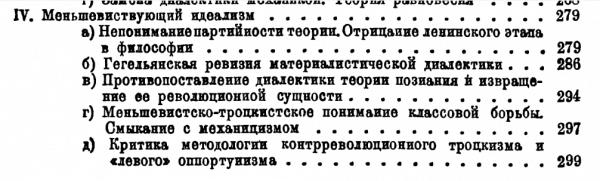 """Оглавление части главы 5 """"Борьба на два фронта в философии"""" из учебника Митина """"Диалектический материализм» 1934 года"""