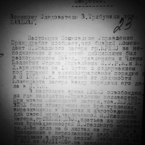 Дело коменданта Крейса. Фото: архив общества «Мемориал»