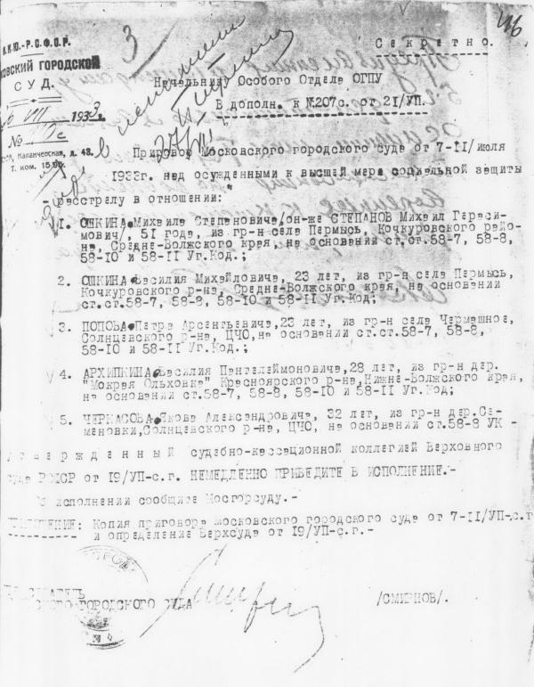 Служебная записка. Особый отдел ОГПУ, июль 1933 г. Фото: архив общества «Мемориал»