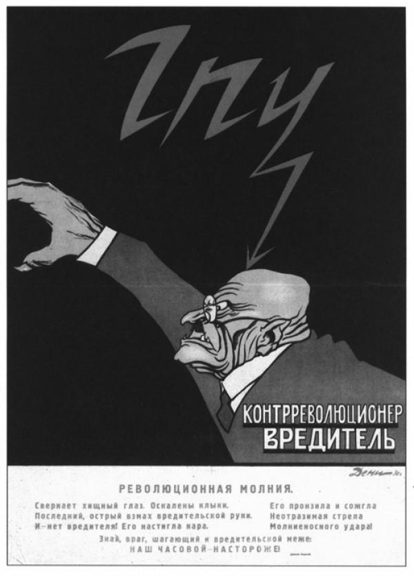 Плакат 1930 года, Контрреволюционер-вредитель