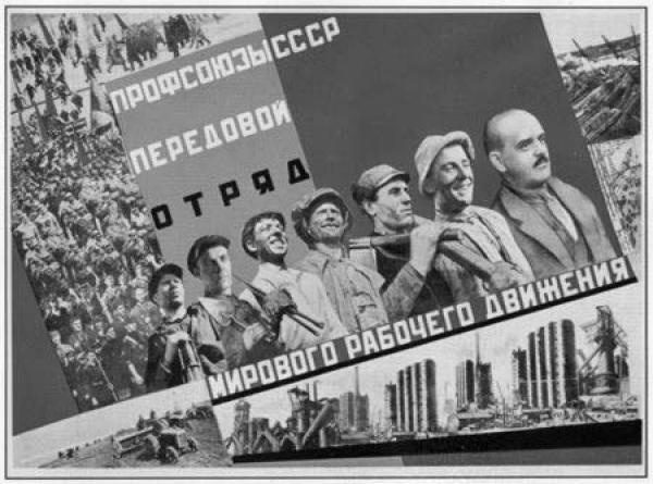 Корецкий В., Гицевич В. «Профсоюзы СССР – передовой отряд мирового рабочего движения». 1932 г.