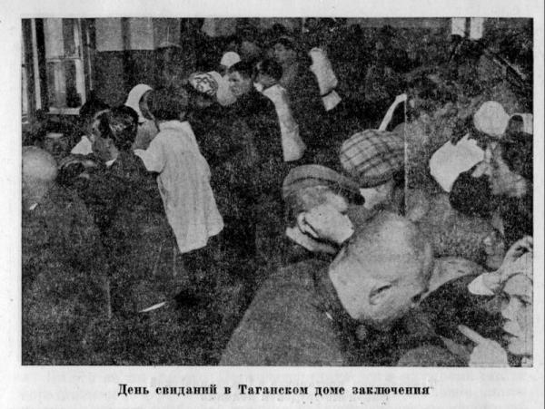 День свиданий в Таганском доме заключения. Фото: архив общества «Мемориал»