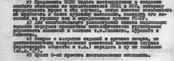 Решение Политбюро ЦК РКП(б) по докладу И. С. Уншлихта об антисоветских группировках среди интеллигенции. 8 июня 1922 г. Фото: rusarchives.ru