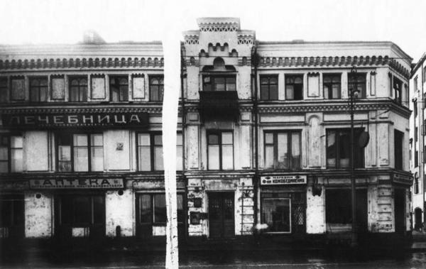 Арбат, 25. 1925–34. Фото: PastVu