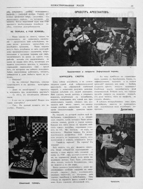 Статья о Лефортовской тюрьме // Иллюстрированная Россия. 1931, апрель. № 18 (311)
