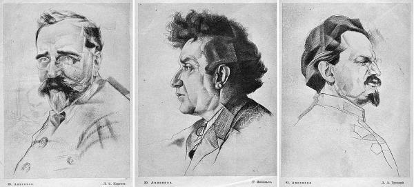 Портреты Каменева, Зиновьева, Троцкого, Юрий Анненков. Юрий Анненков