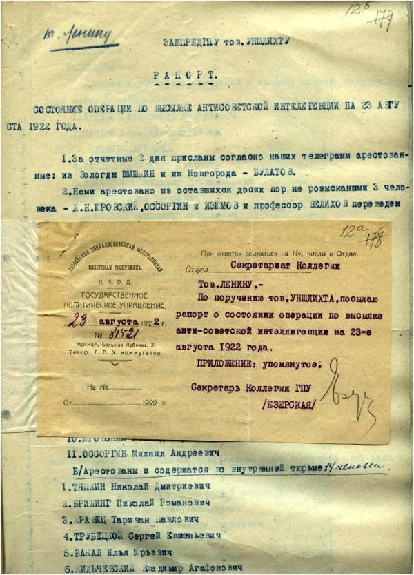 Рапорт на имя зампреда ГПУ И.С. Уншлихта о состоянии операции по высылке и сопроводительная записка о пересылке рапорта В.И.Ленину. 23 августа 1922 г.