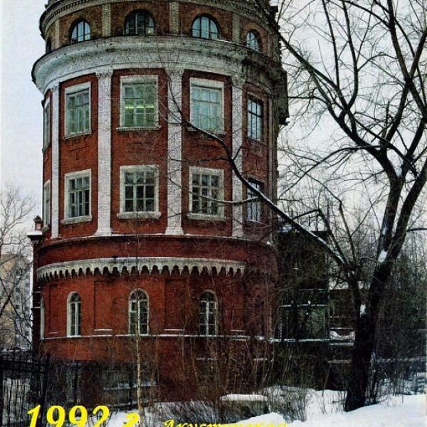 Бывшая акустическая лаборатория Спецтюрьмы № 16 МГБ. 1992. Фото: архив общества «Мемориал»