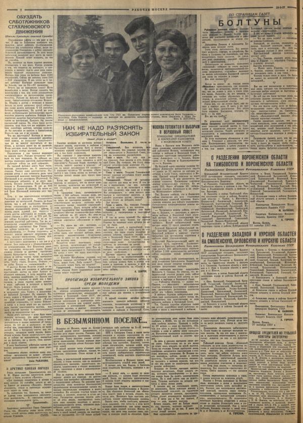 Газета «Рабочая Москва» за 28 сентября 1937 г. (Государственная публичная историческая библиотека России)