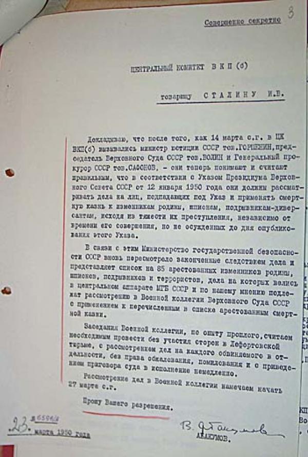 Список В. Абакумова. Фото: АП РФ. Ф. 3. Оп. 57. Д. 100. Л. 3
