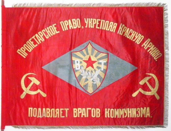 Знамя Военного трибунала: «Пролетарское право, укрепляя Красную армию, подавляет врагов коммунизма!» Фото: ЛОВС