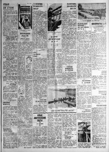 Вечерняя Москва. 1934. № 81
