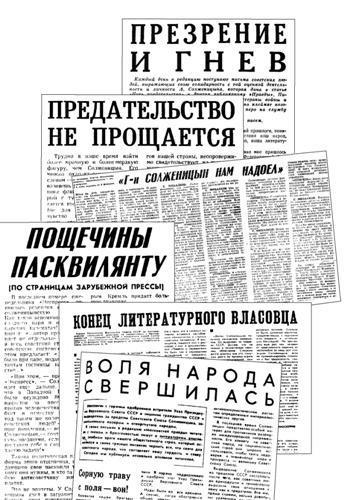 Газетная травля января-февраля 1974 г. Фото: solzhenitsyn.ru