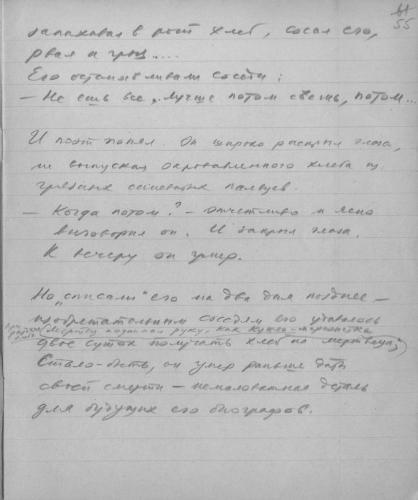 Рукопись финала рассказа «Шерри-бренди»