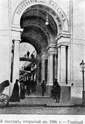 Вход в Петровский пассаж. 1906—1910. Фото: pastvu.com