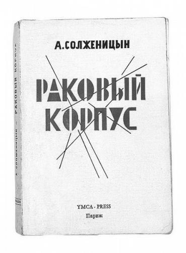 Обложка первого издания «Ракового корпуса». 1968 г. Фото: oralhistory.ru