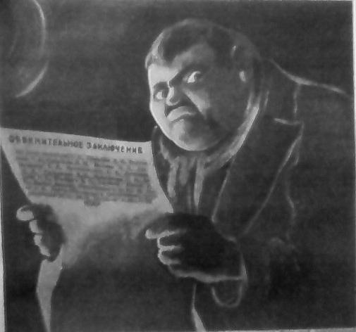 Тень Азефа. Крокодил. № 25. 1936