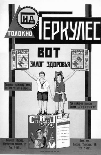 Реклама «Геркулеса». Аббревиатура СИД в верхнем правом углу означает: Сокольнический исправительно-трудовой дом. 1923. Фото: https://www.facebook.com/ivan.m.timofeev