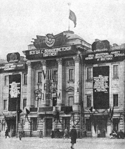 Дом союзов. 1929 г.