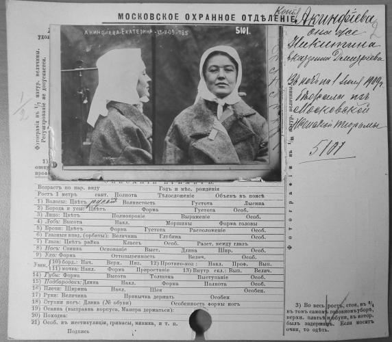 Екатерина Дмитриева Акинфиева - Никитина Фото: ГАРФ. Ф.1742. Оп. 8. Д. 467
