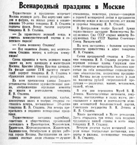 Газета «Известия». 21 декабря 1949 г.