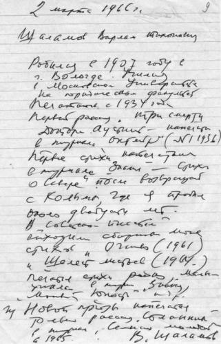 Рукопись краткой автобиографии Варлама Шаламова