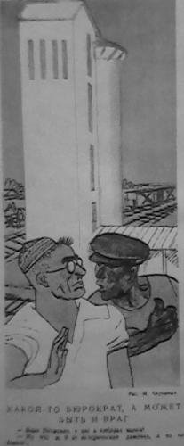 Крокодил. № 19. 1938