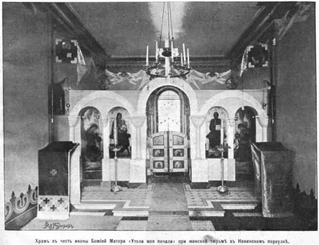 Иллюстрированное прибавление к «Московскому листку». 1910. Фото: sobory.ru