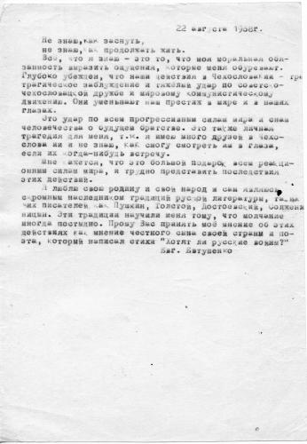 Открытое письмо Евгения Евтушенко, 22 августа 1968 г. Архив Международного общества «Мемориал»