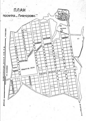План поселка Лианозово. Начало 1900-х гг.