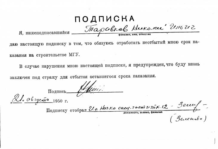 Подписка с обязательством отработать неотбытый срок. Фото: архив общества «Мемориал», подготовлено для публикации С. Бондаренко