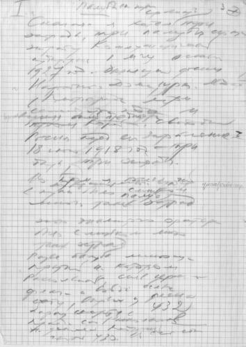 Рукопись Шаламова 1970-х годов. Раскольников