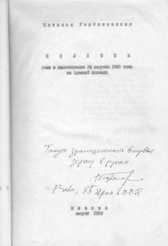 Обложка самиздатского экземпляра «Полдня»