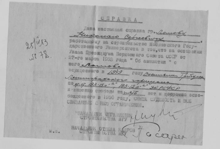 Справка о снятии судимости. Фото: архив общества «Мемориал», подготовлено для публикации С. Бондаренко