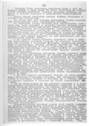 Авторская машинопись романа «В круге первом». 1962 г. Фото: «Александр Солженицын: Из-под глыб». Рукописи, документы, фотографии. М.: Русский путь, 2013