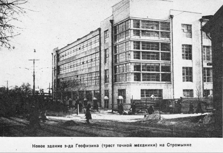 """Завод 589 - НПО """"Геофизика""""  1930 – 1931  год. Фото: PastVu"""