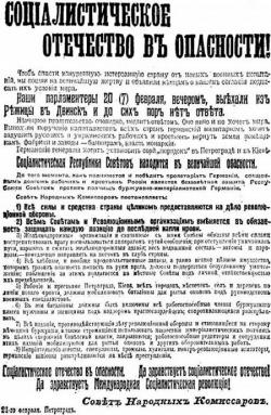 Листовка с декретом Совета Народных Комиссаров «Социалистическое отечество в опасности» от 21 февраля 1918 года Декрет СНК РСФСР (архив Остроголового)