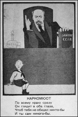 Твои наркомы у тебя дома. Рис. К. Елисеева и К. Ротова. М.: Октябренок, 1926