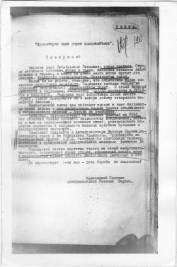 Копия листовки 1938 г. Фото: Михаэль Кориц. 1992. Wikimedia Commons