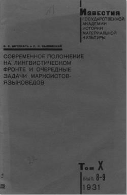 Аптекарь В. Б., Быковский  С. Н. Современное положение на лингвистическом фронте и очередные задачи марксистов-языковедов. Л.: 1931