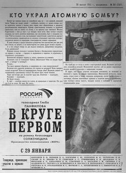 «В круге первом». Постер телесериала. 2006