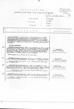 Протокол заседания Особой тройки УНКВД по Ленинградской области от 9 октября 1937 г. Фото: архив общества «Мемориал»